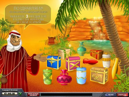 Play Desert Treasure - Free Slot Game